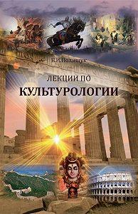 Виктор Полищук - Лекции по культурологии