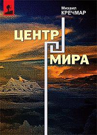Михаил Кречмар -Центр мира