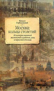 Михаил Горбаневский -Москва: кольца столетий