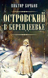 Виктор Бочков -Островский в Берендеевке