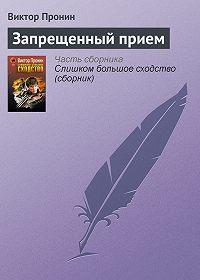 Виктор Пронин -Запрещенный прием