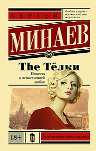 Сергей Минаев -The Телки. Повесть о ненастоящей любви