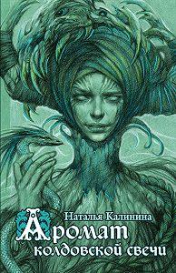 Наталья Калинина -Аромат колдовской свечи