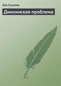 Лев Гумилев - Динлинская проблема