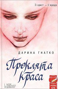 Дарина Гнатко -Проклята краса