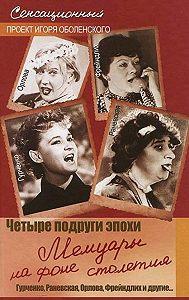 Игорь Оболенский - Четыре подруги эпохи. Мемуары на фоне столетия