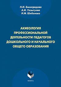 Н. И. Виноградова -Акмеология профессиональной деятельности педагогов дошкольного и начального общего образования