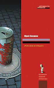 Юрий Поляков - Россия в откате