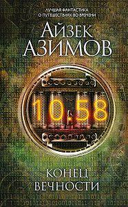 Айзек Азимов -Конец вечности