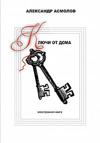 Александр Асмолов - Ключи от дома (сборник)