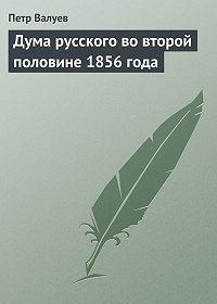 Петр Валуев -Дума русского во второй половине 1856 года