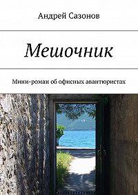 Андрей Сазонов -Мешочник. Мини-роман обофисных авантюристах