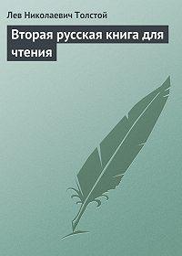 Лев Толстой -Вторая русская книга для чтения