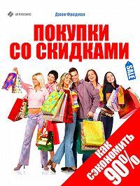 Джон Фридман - Покупки со скидками. Как сэкономить 90%