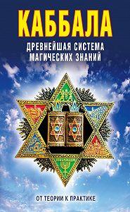 В. Б. Зайцев -Каббала: Древнейшая система магических знаний. От теории к практике