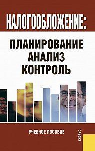 Коллектив авторов -Налогообложение: планирование, анализ, контроль