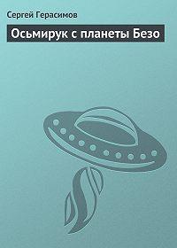 Сергей Герасимов -Осьмирук с планеты Безо
