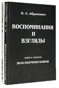 Исай Абрамович -Книга воспоминаний