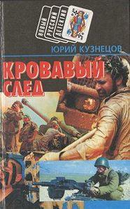 Юрий Кузнецов -Холодная сталь