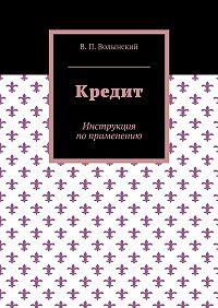 В. Волынский -Кредит. Инструкция поприменению