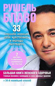 Рушель Блаво -Большая книга женского здоровья