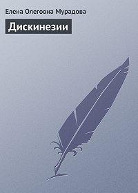 Елена Мурадова - Дискинезии