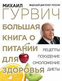 Михаил Гурвич -Большая книга о питании для здоровья
