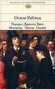 Оскар Уайльд -Я всего лишь гений…