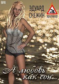 Эдуард Снежин -А любовь как сон