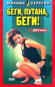 Михаил Серегин -Мечта девочки по вызову