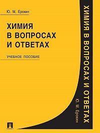 Юрий Ерохин - Химия в вопросах и ответах. Учебное пособие