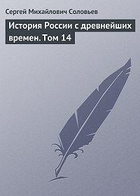 Сергей Соловьев -История России с древнейших времен. Том 14