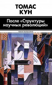 Томас Кун -После «Структуры научных революций»