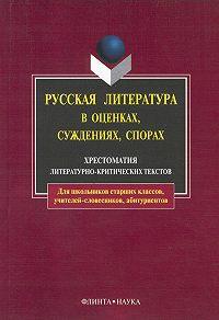 А. Б. Есин - Русская литература в оценках, суждениях, спорах: хрестоматия литературно-критических текстов