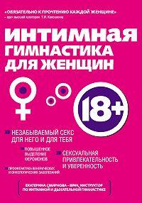 Екатерина Смирнова -Интимная гимнастика для женщин