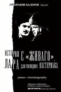 Анатолий Бальчев -История с Живаго. Лара для господина Пастернака