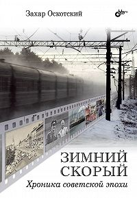 Захар Оскотский -Зимний скорый. Хроника советской эпохи