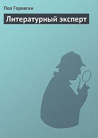 Пол Горовски -Литературный эксперт