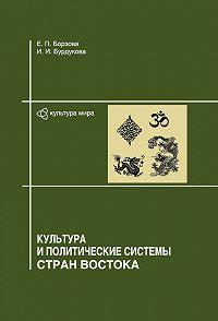 И. И. Бурдукова -Культура и политические системы стран Востока
