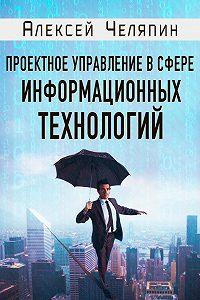 Алексей Челяпин -Проектное управление в сфере информационных технологий