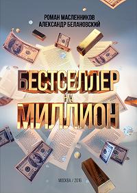 Александр Белановский -Бестселлер на миллион. Как написать, издать и раскрутить ваш бестселлер