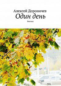Алексей Дороничев -Одиндень. Рассказ