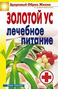 Юлия Николаевна Улыбина - Золотой ус. Лечебное питание