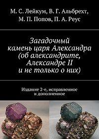 П. Реус -Загадочный камень царя Александра (обалександрите, Александре II инетолько оних)