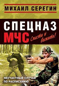Михаил Серегин -Несчастный случай по расписанию