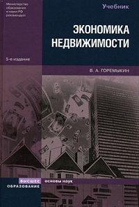 Виктор Горемыкин - Экономика недвижимости