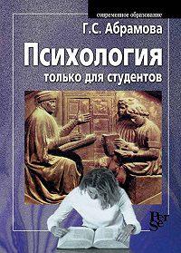 Галина Абрамова -Психология только для студентов
