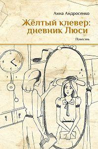 Анна Андросенко -Желтый клевер: дневник Люси