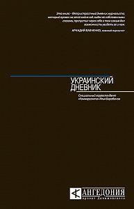 Илья Барабанов - Украинский дневник
