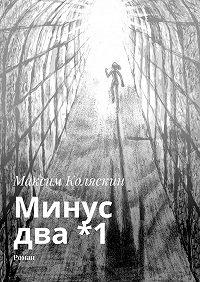 Максим Коляскин -Минус два*1. Роман